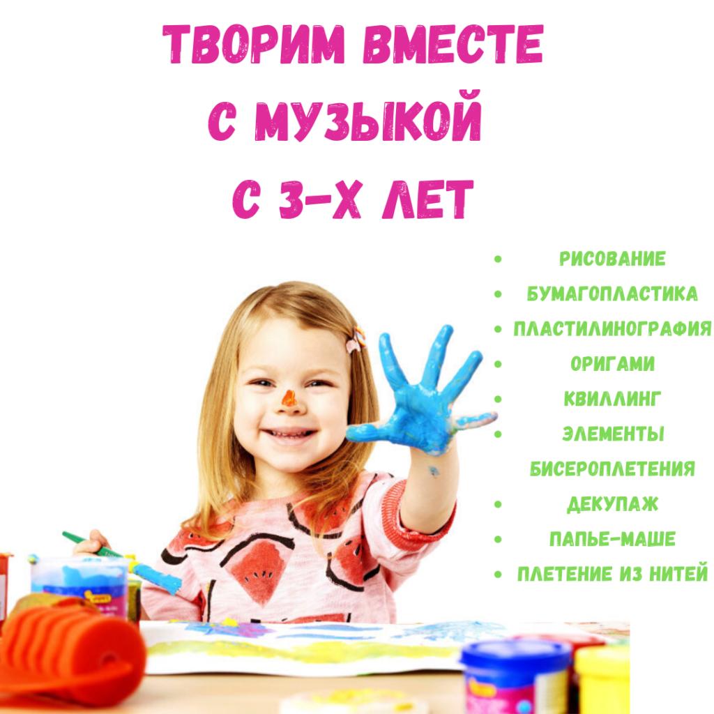 """Музыкально-художественный курс: """"Творим вместе с музыкой и мамой"""" (3+)"""
