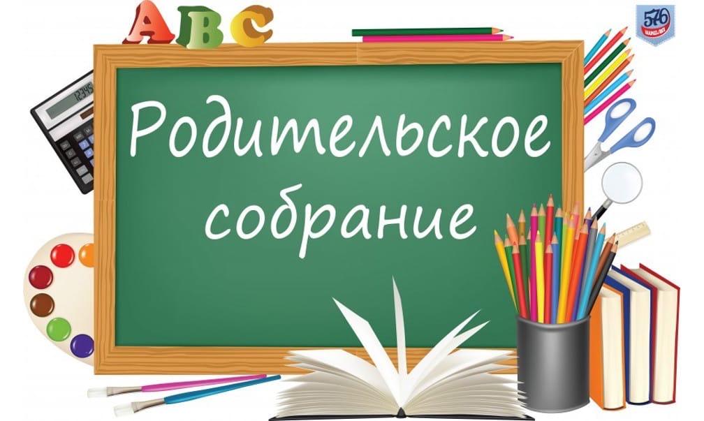 Родительские собрания в группе Подготовки к школе